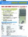 NBX-R600シリーズの機能と特徴をご紹介