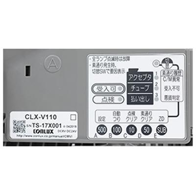 CLX-V100シリーズ